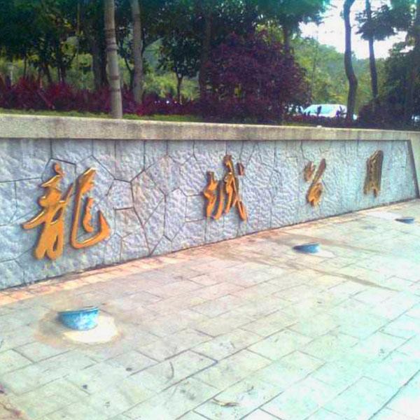 深圳龙城公园