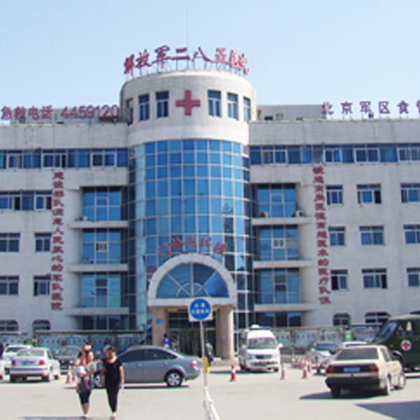 解放军285医院