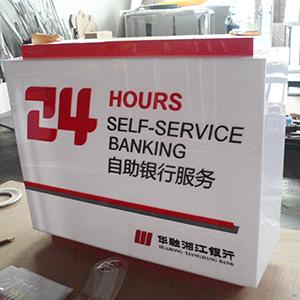 华融湘江24小时灯箱