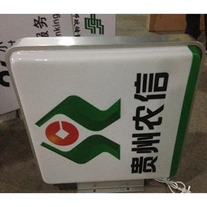 贵州农信灯箱
