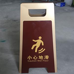 中信温馨提示牌