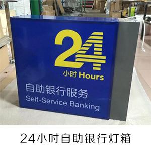 建行24小时自助银行灯箱