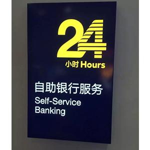 建行自助银行挂式灯箱