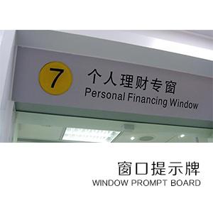 建行理财窗口提示牌