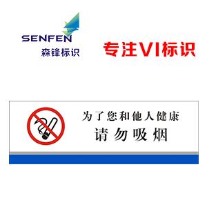 请勿吸烟标识牌