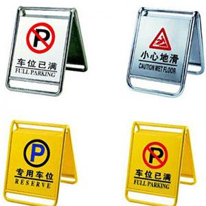 人字型停车牌