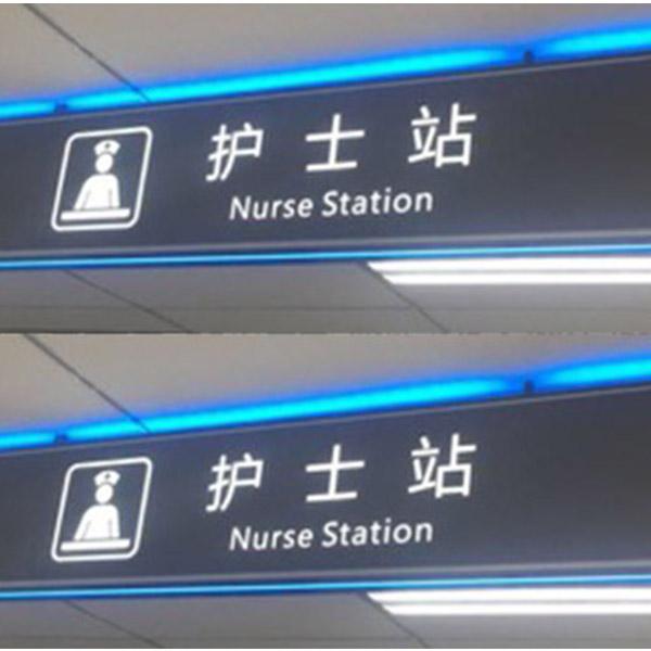 护士站吊牌