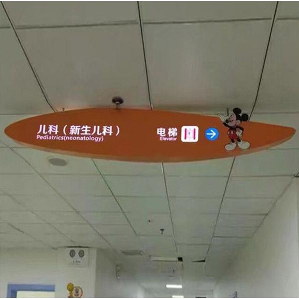 医院区域吊牌