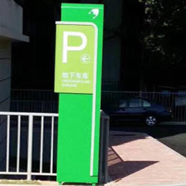 医院停车标识牌