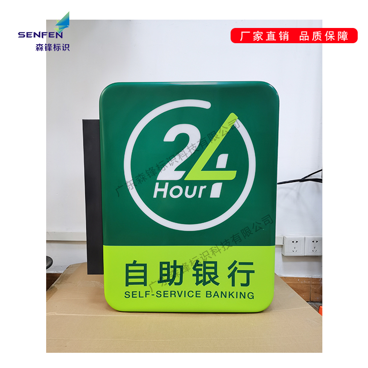 邮政银行新款24小时侧挂招牌灯箱