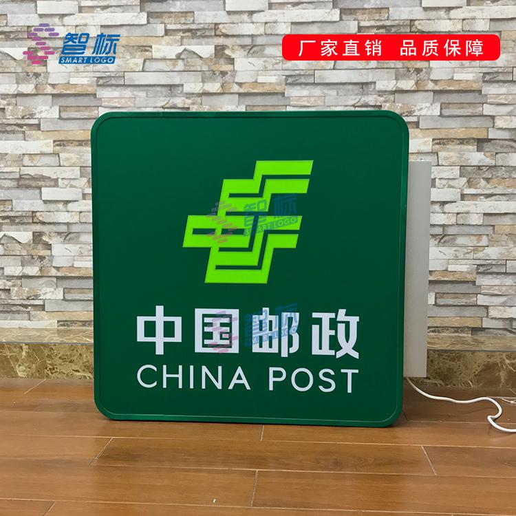 2020最新款邮政logo侧翼灯箱