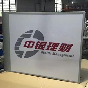 中银理财灯箱