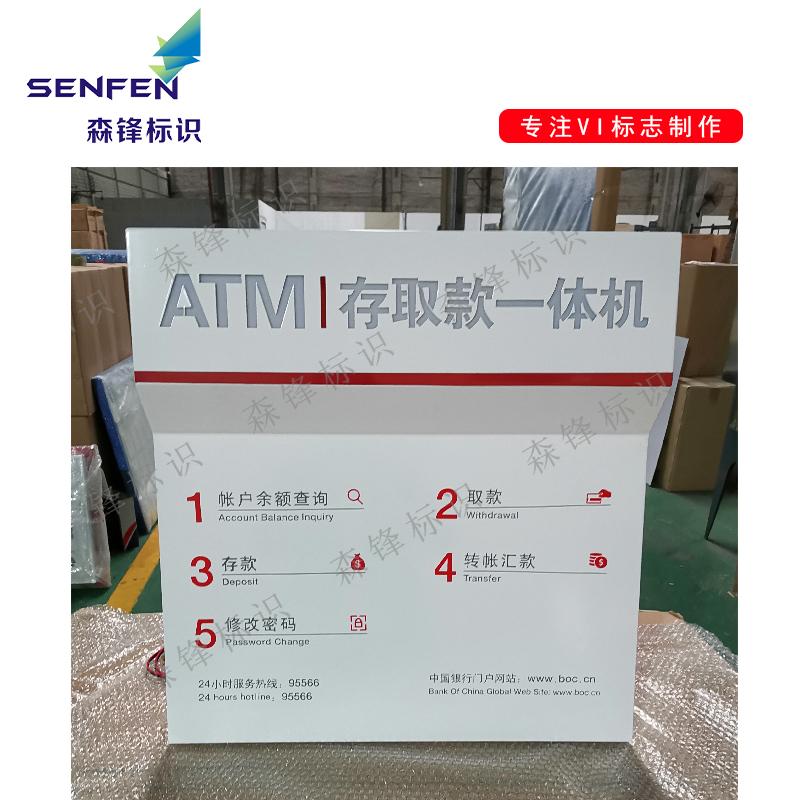 中行ATM操作灯箱