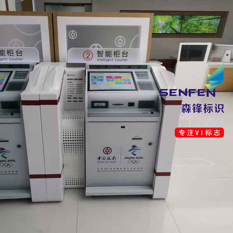中国银行智能机罩