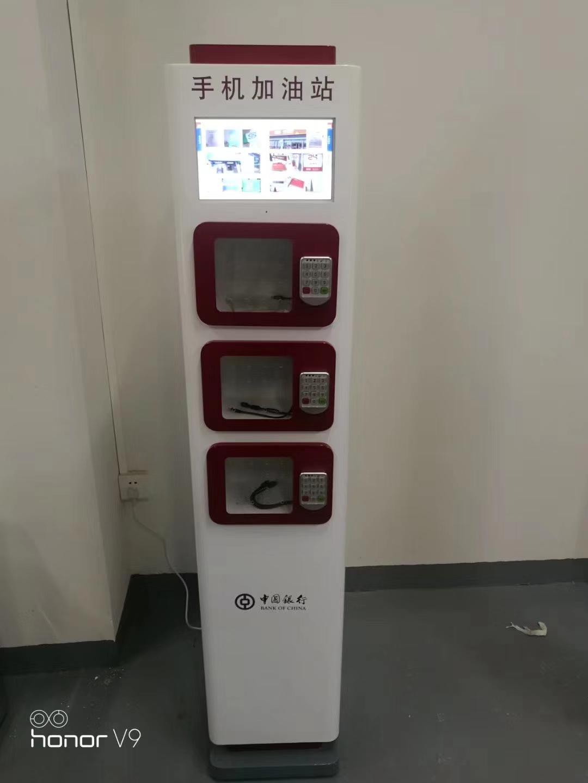 中行手机加油站