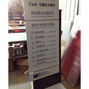 光大银行指示牌