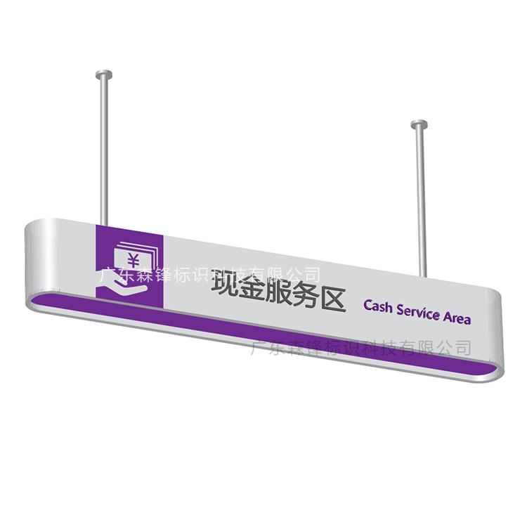 光大银行新款标识牌 吊顶式区域标识牌